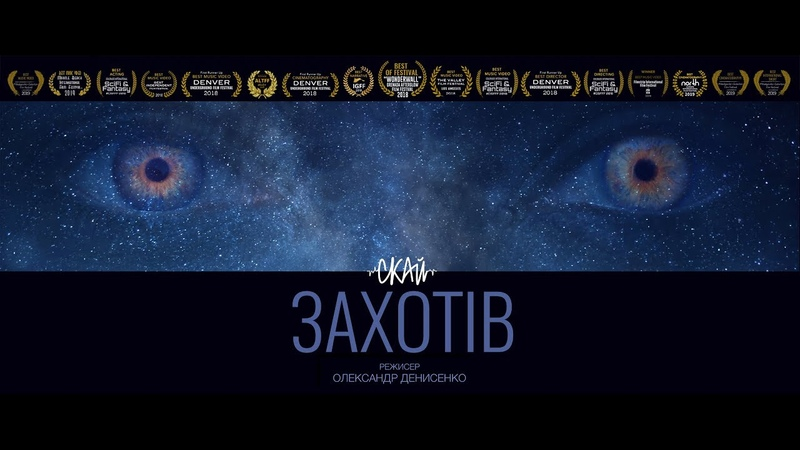СКАЙ - Захотів (режисер Олександр Денисенко)