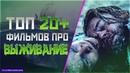 Новые Российские Зарубежные Фильмы списком смотреть или скачать на русском