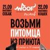 WOOF Ростов: 21 и 22 сентября