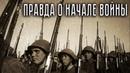 Правда о начале войны ЕвгенийСпицын 22июня ВОВ