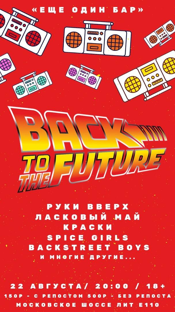 Афиша BACK TO THE FUTURE / 22.08 «ЕЩЁ ОДИН БАР»