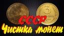 Чистка монет СССР, чем лучше и как. Алюминиевая бронза!