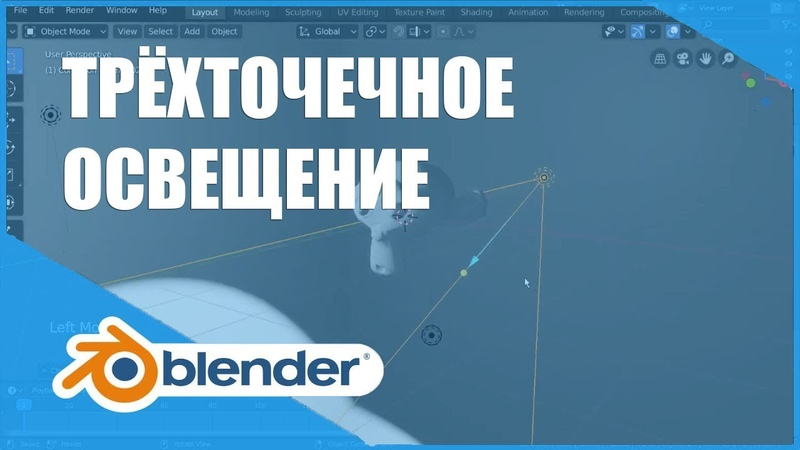 Трёхточечное освещение | Основы Blender 2.80