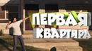 ПОКУПКА ПЕРВОЙ КВАРТИРЫ НА ВМП ГТА5 VMP GTA5