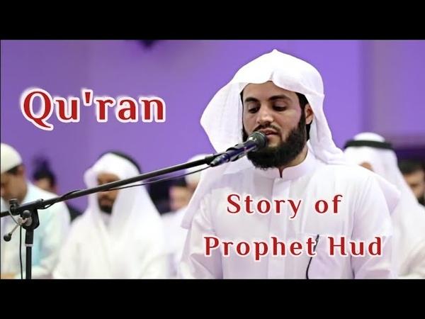 Story of Prophet Hud in Quran by reciter Raad Muhammad Alkurdi
