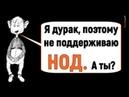 НАРОД не слышит Бастрыкина РЕФЕРЕНДУМ