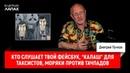 """Кто слушает твой Фейсбук Калаш"""" для таксистов моряки против тачпадов В цепких лапах"""