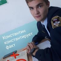 Костя Иванов