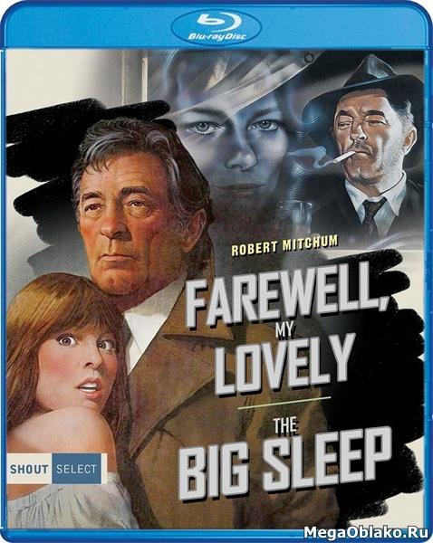 Прощай, моя красавица / Farewell, My Lovely (1975/BDRip/HDRip)