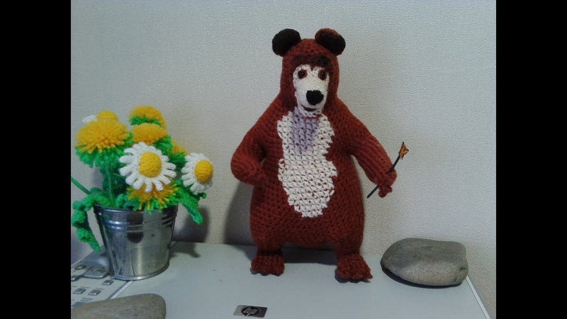 Медведь из Маша и медведь ч 2 Bear from Masha and the Bear ч 2 Amigurumi Crochet