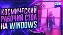 Как Сделать Неоновый Рабочий Стол на Windows 10 RainMeter Wallpaper Engine