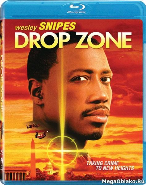 Зона высадки / Drop Zone (1994/BDRip/HDRip)