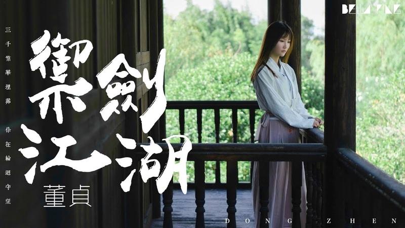 【HD】董貞《御劍江湖》歌詞字幕 / 完整高清音質 ♫「三千繁華埋葬 你在輪
