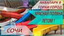 Аквапарк Mountain Beach - Горки Город. ТЦ Gorky Gorod Mall в Красной Поляне!
