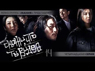 Mania 14/16 720 Скажи, что ты видела / Tell Me What You Saw