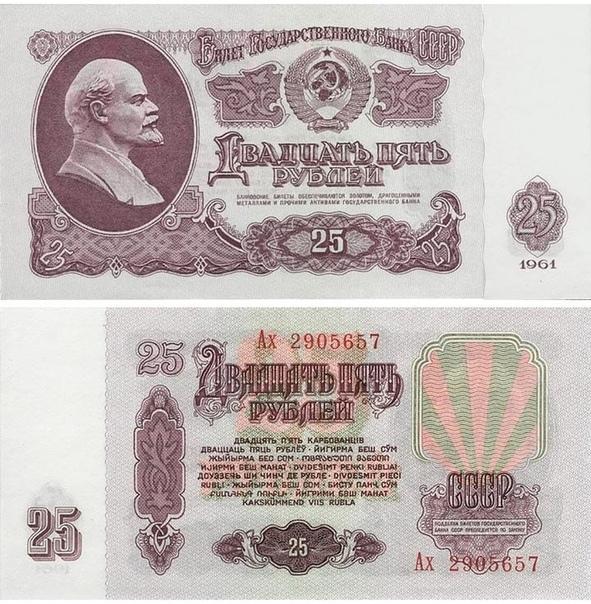 Поиграем дальше Теперь денежка покрупнее Новенькие 25 рублей (четвертак, четвертной) Чтобы вы купили на нее по советским ценам, предположим, если вы переместились на время в прошлое Может
