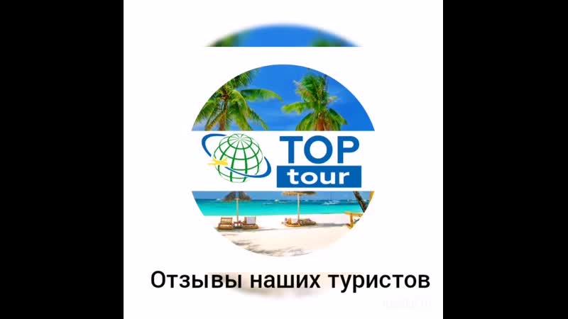 Отзывы наших туристов