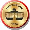 ТВЕРСКОЙ ЦИРК(Официальная группа)