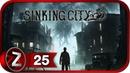 The Sinking City ➤ Сделка с дьяволом ➤ Прохождение 25