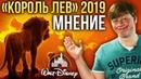 «Король Лев» — Мнение Димы Шепелёва Обзор / Review