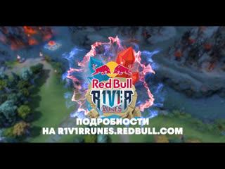Red bull r1v1r runes сезон 2