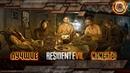 Resident Evil 7 - Лучшие Моменты [Нарезка]