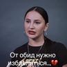 "Терпи моя душа терпи on Instagram "" 💔 Программа Вместе …"""