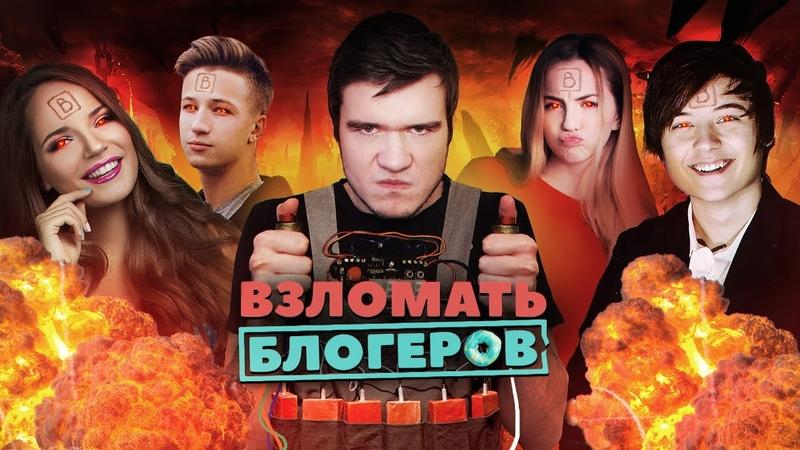 [BadComedian] - Взломать блогеров (ИванГай, Марьяна Ро, Саша Спилберг - Дебют в кино)