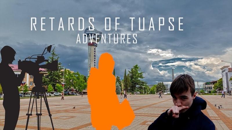 RETARDS OF TUAPSE (Охота на Чупакабру 2)
