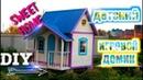 Детский игровой домик своими руками / Как построить домик для ребенка / DIY Playhouse for kids