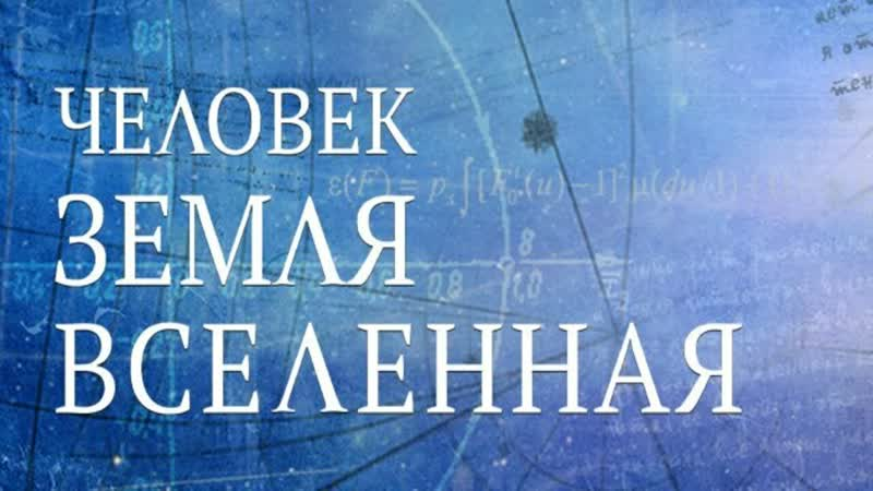 Человек Земля Вселенная (1981) Выпуск №109