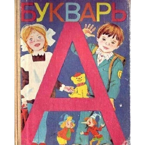 Все учебники вспомнили  Какой был любимый предмет