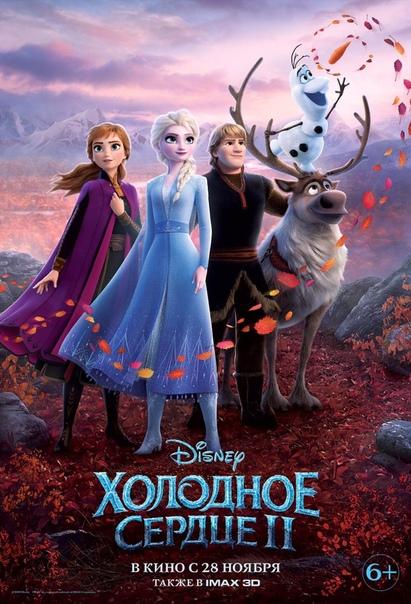 Новый локализованный постер «Холодного сердца 2»