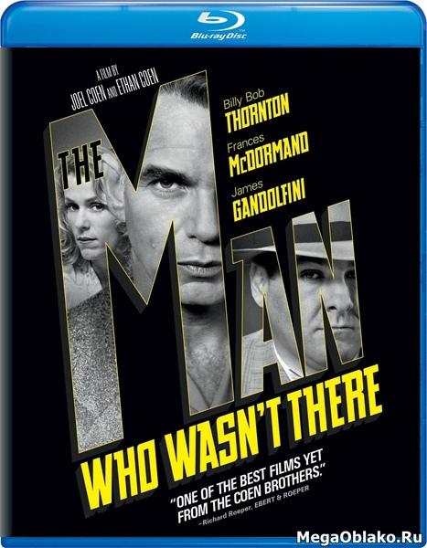 Человек, которого не было / The Man Who Wasn't There (2001/BDRip/HDRip)