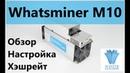 Полный обзор Whatsminer M10 Замер показателей настройка хэшрейт от MasterSatoshi