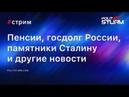 Пенсии, госдолг России, памятники Сталину и другие новости