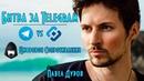 Интернет война Роскомнадзора с Telegram Сбои в работе YouTube и Google Секрет успеха Павла Дурова
