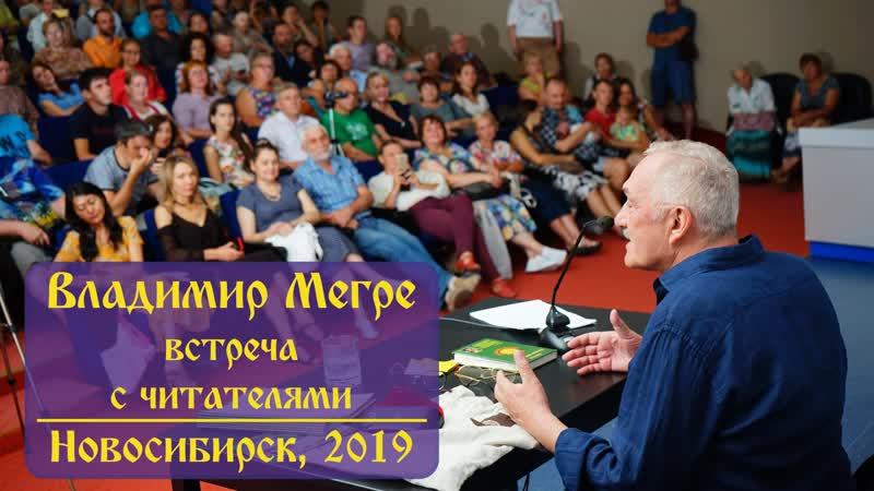 Владимир Мегре - Встреча с читателями в Новосибирске 6 августа 2019 года