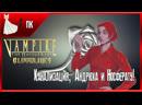 Vampire The Masquerade Bloodlines v10 3 Тореадор ► Канализация Андрюха и Носферату 7