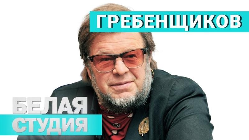 Борис Гребенщиков Белая студия с Дарьей Златопольской