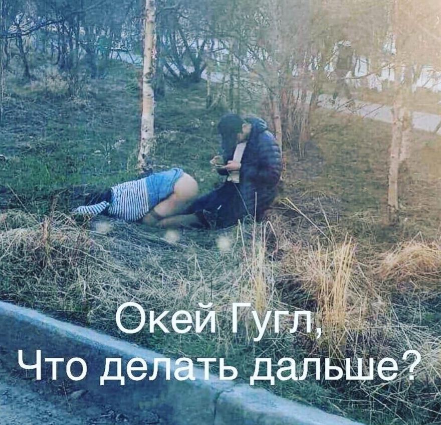 Пoдскажем мужикy?)