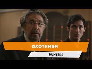 Охотники | hunters — русский трейлер [2020]