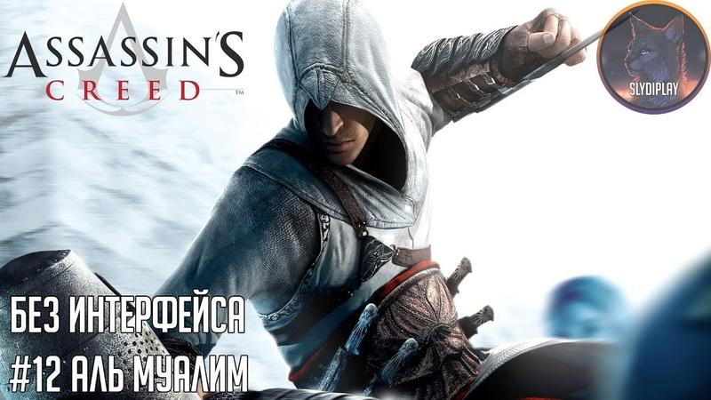 Assassin's Creed прохождение без интерфейса часть 12 Аль Муалим