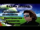Вадим Зеланд . Пространство вариантов. Равновесие .