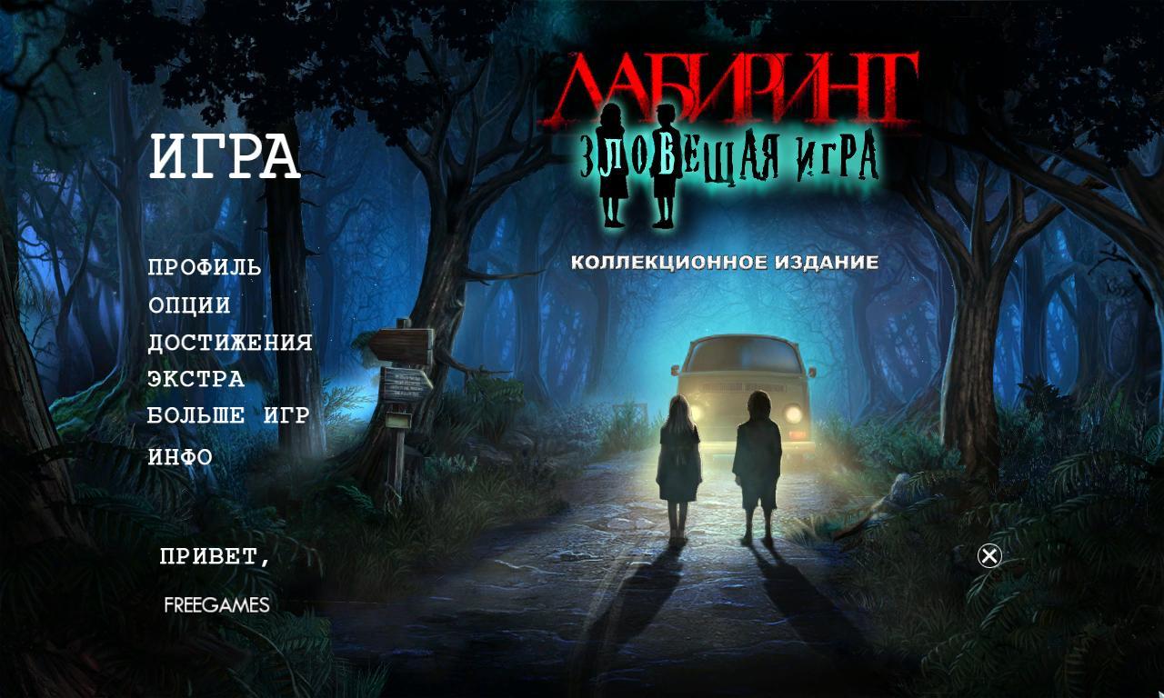 Лабиринт 5: Зловещая игра. Коллекционное издание | Maze 5: Sinister Play CE (Rus)
