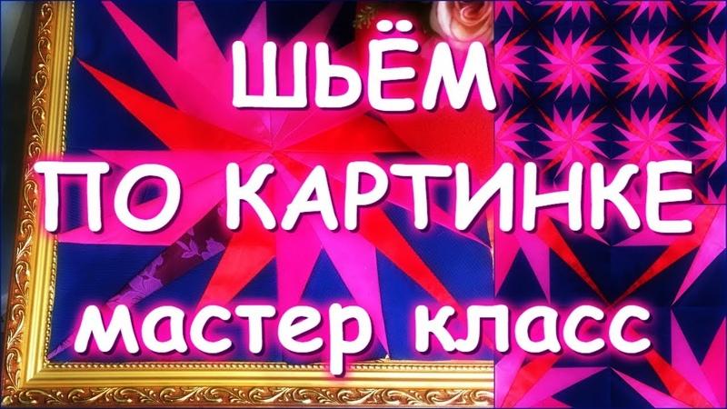 ЛОСКУТНОЕ ШИТЬЕ ПО КАРТИНКЕ МАСТЕР КЛАСС