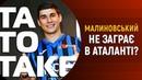 Малиновський Юрченко Русин і розширення УПЛ ТаТоТаке №96