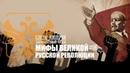 Следы Империи Мифы великой русской революции. История России. Документальный фильм 16