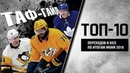 ТАФ-ГАЙД ТОП-10 переходов в НХЛ по итогам июня 2019