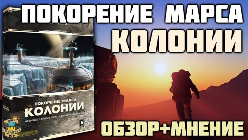 Покорение Марса | Колонии | Обзор дополнения мнение